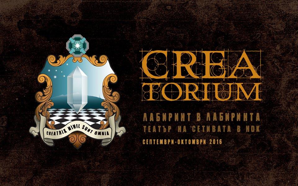 creatorium-september-site